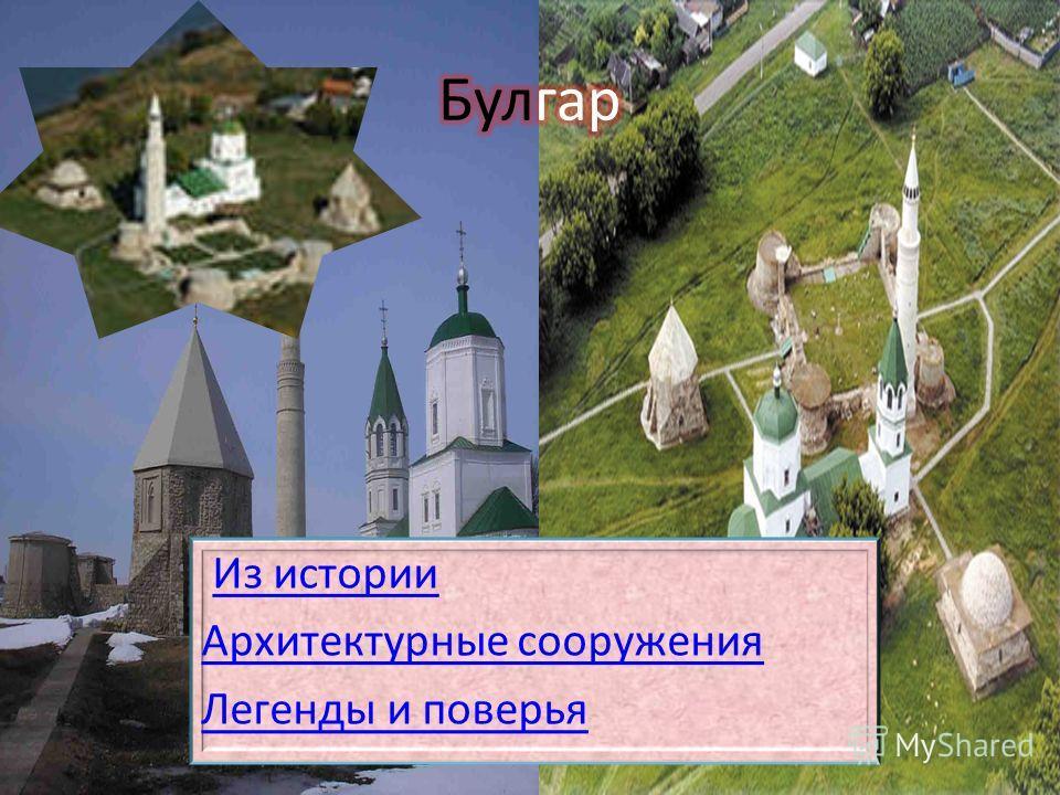Из истории Архитектурные сооружения Легенды и поверья