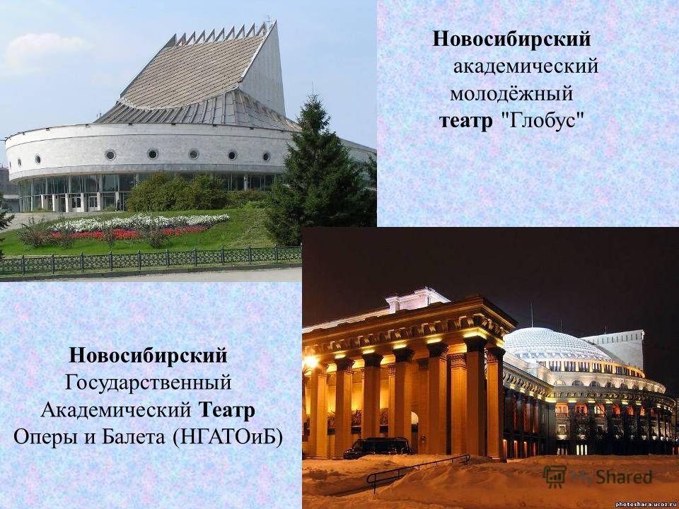 Новосибирский академический молодёжный театр Глобус Новосибирский Государственный Академический Театр Оперы и Балета (НГАТОиБ)