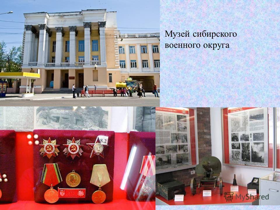 Музей сибирского военного округа