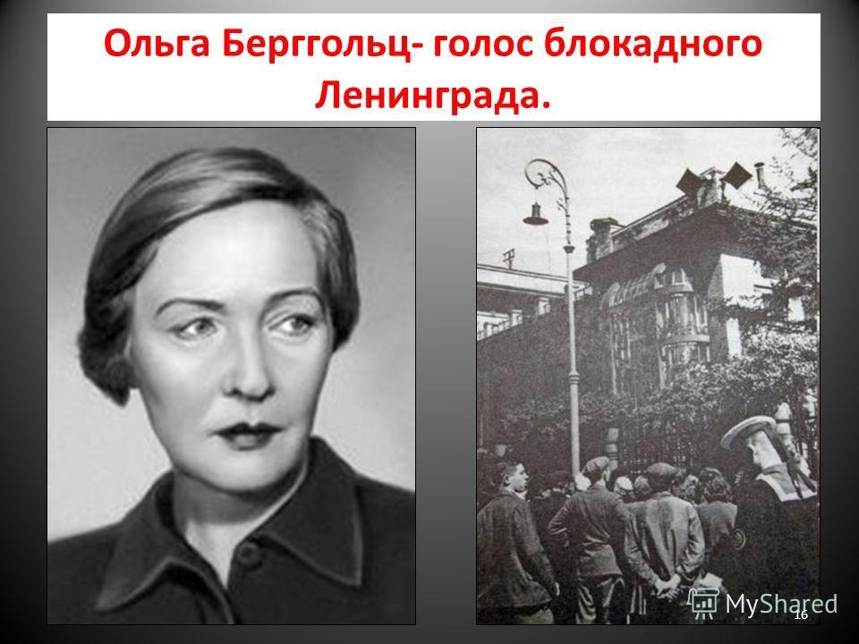 Бомбёжки города. Враги подошли близко к Ленинграду и теперь могли обстреливать из пушек все ленинградские улицы. 15