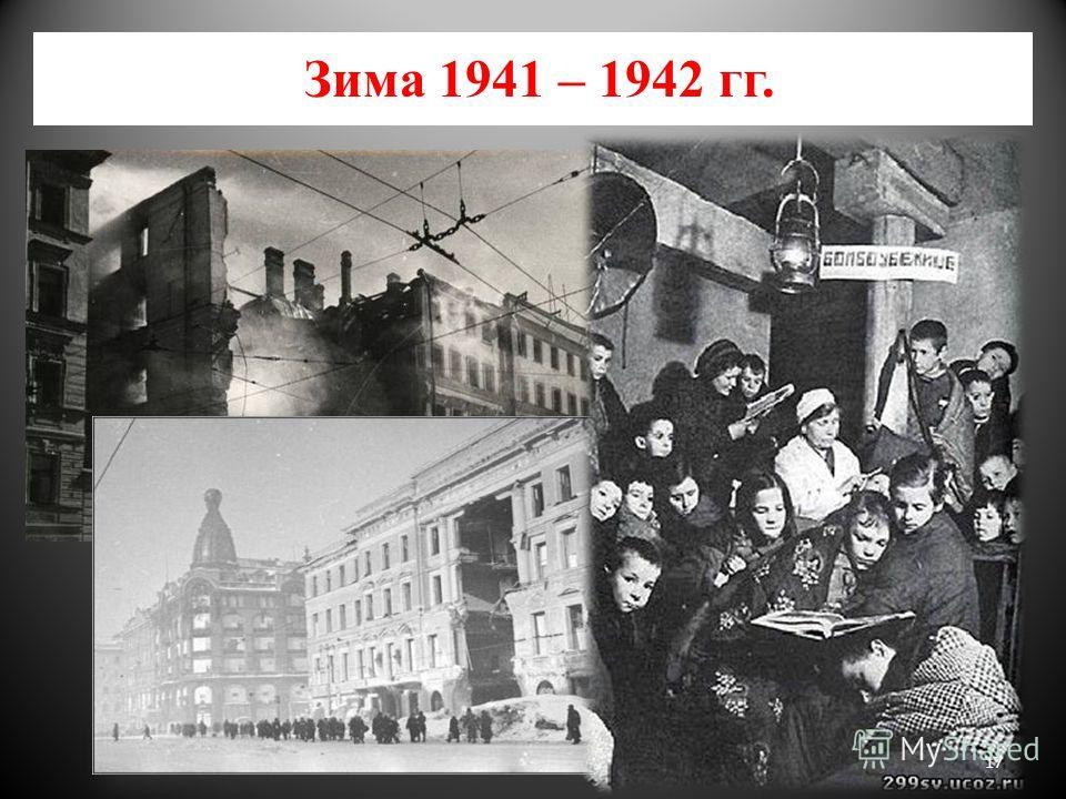 Ольга Берггольц- голос блокадного Ленинграда. 16