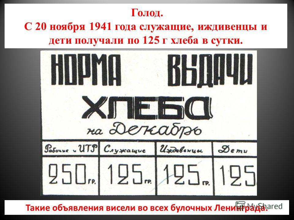 Продовольствие и топливные запасы были ограничены (только на 1-2 месяца). Осажденный Ленинград переживал невероятные трудности с продовольствием, топливом, вооружением и боеприпасами. 18