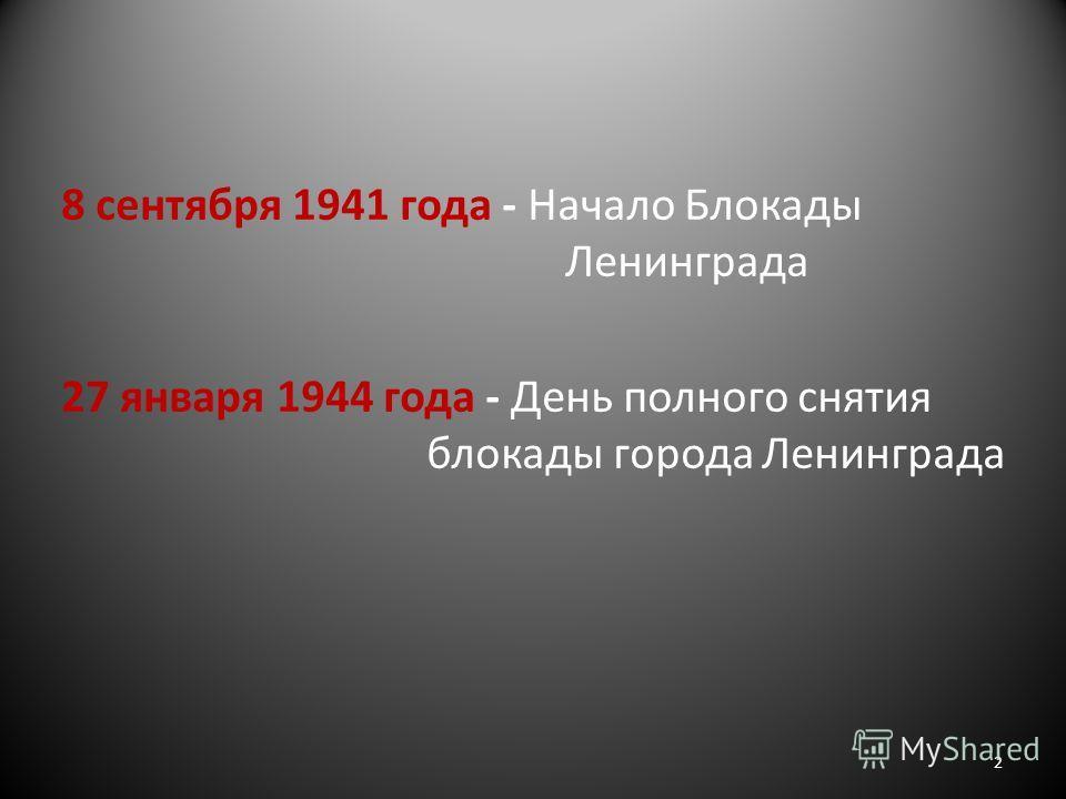 1 8 сентября 1941 года – 27 января 1944 года