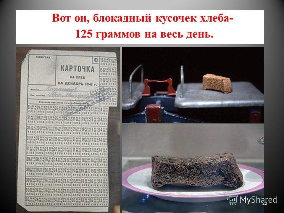 Такие объявления висели во всех булочных Ленинграда. Голод. С 20 ноября 1941 года служащие, иждивенцы и дети получали по 125 г хлеба в сутки. 19