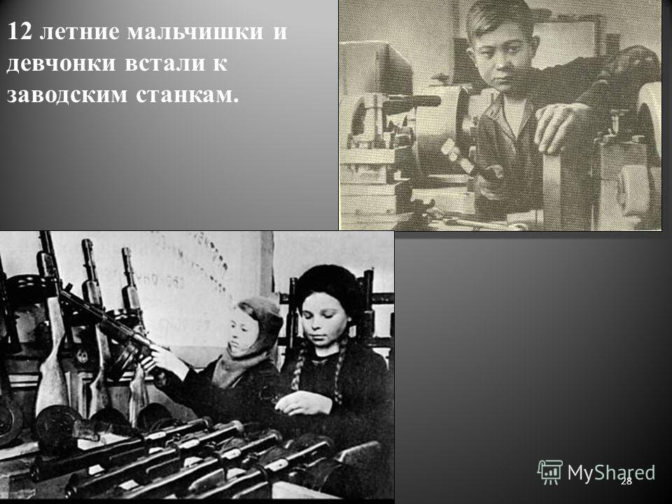 Опустели цеха ленинградских заводов. Многие рабочие ушли на фронт. К станкам встали женщины, старики и дети. 27
