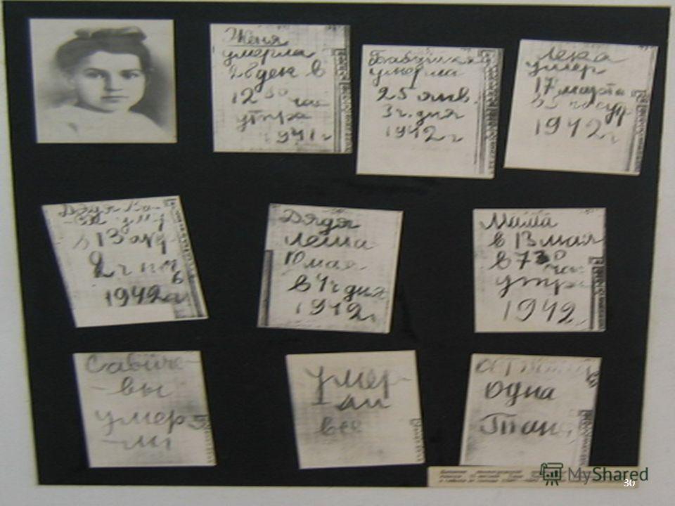 В Ленинграде, на Васильевском острове жила девочка – Таня Савичева и было ей 11 лет. У неё была большая и дружная семья – сестра, брат, дяди, мама и бабушка. Таня всю блокаду вела дневник. Умирающую девочку вывезли из блокадного Ленинграда, но спасти