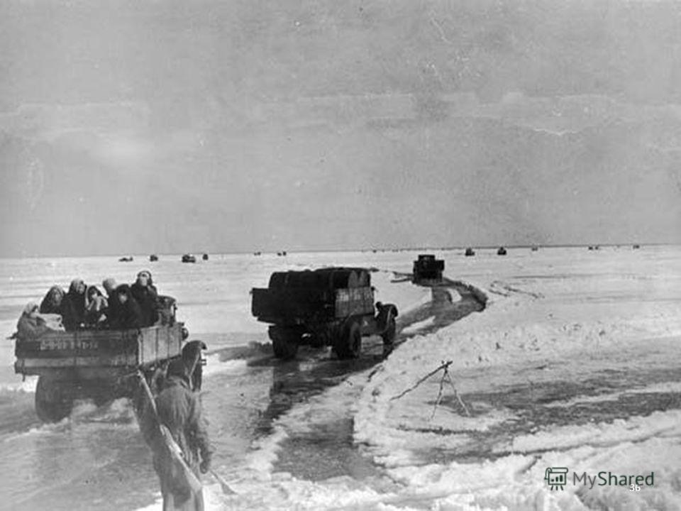 В ноябре 1941 года было принято решение проложить ледовую дорогу через Ладожское озеро. Только зимой 1941-1942 гг. по трассе было доставлено более 361 тыс. тонн грузов из них продовольствия и фуража 271 тыс. тонн. Из города было вывезено около 550 ты