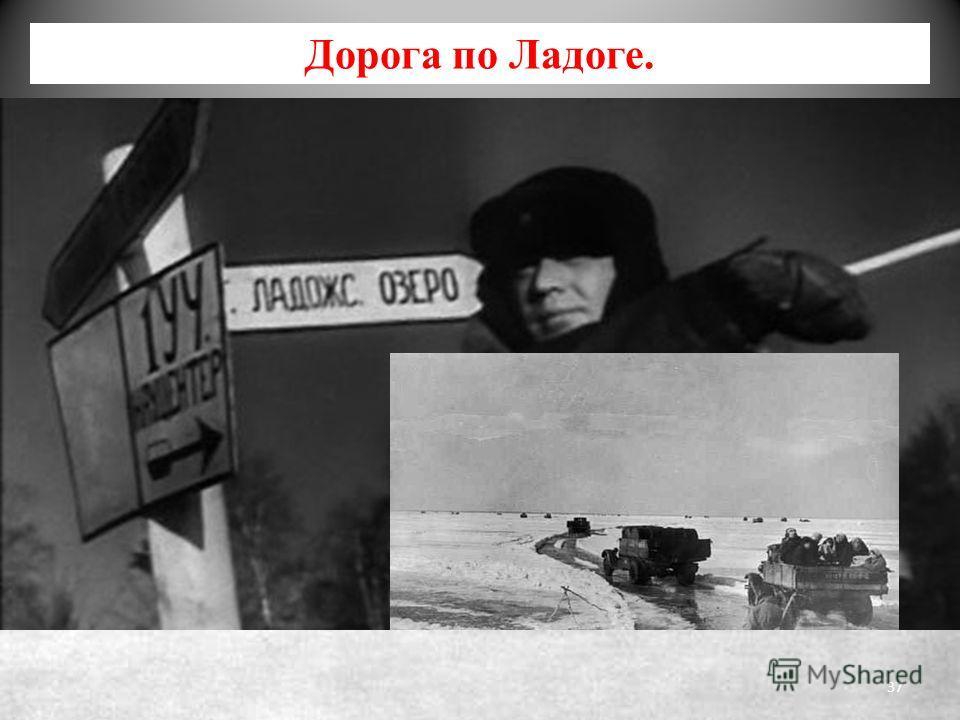 Только зимой 1941-1942 гг. по трассе было доставлено более 361 тыс. тонн грузов из них продовольствия и фуража 271 тыс.тонн. Из города было вывезено около 550 тыс. чел., около 3700 вагонов оборудования заводов, культурных ценностей и другого имуществ