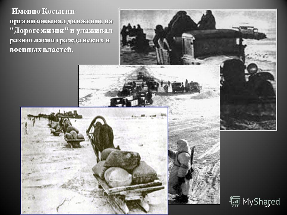 Автомобиль ЗИС-3, доставлявший по Дороге жизни грузы в блокированный Ленинград. 38