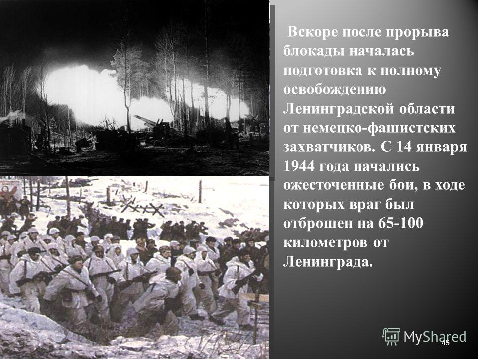 18 января 1943 года наши войска, накопив силы, прорвали блокаду. В Ленинград пошли поезда с продуктами и оружием. 44