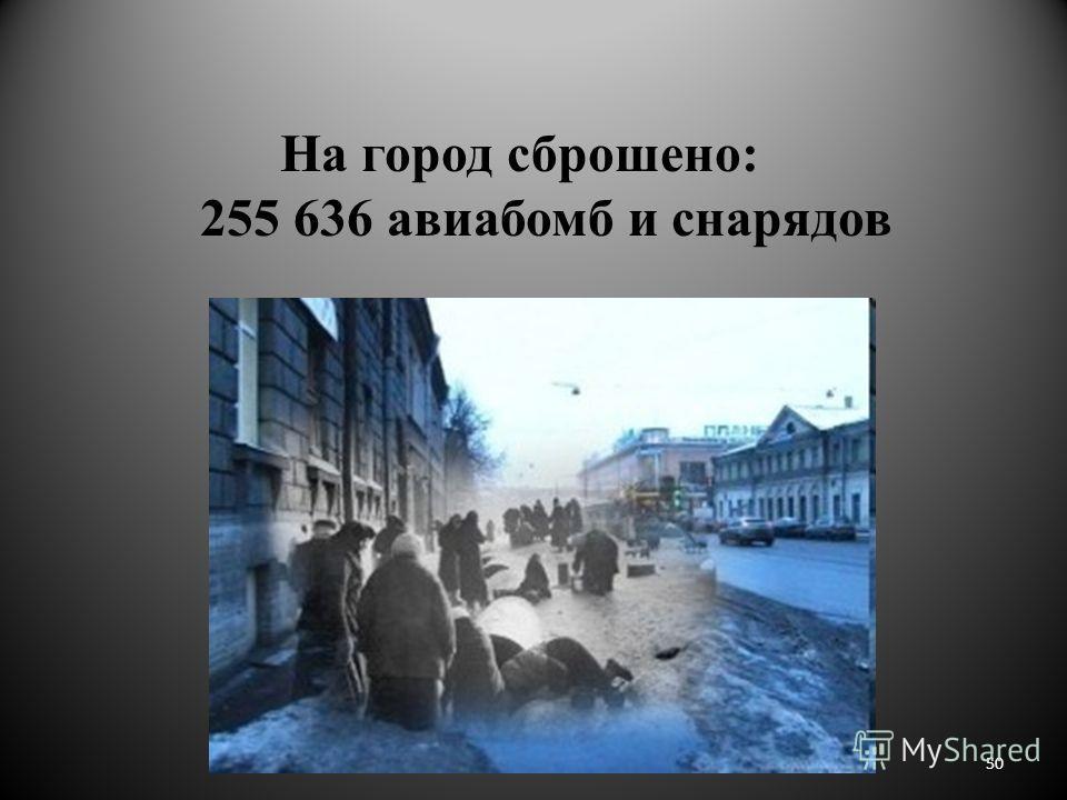 Длительность: 872 день 8 сентября 1941 – 27 января 1944 Блокадные цифры: 49