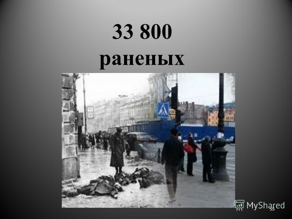13 140 уничтоженных зданий 54