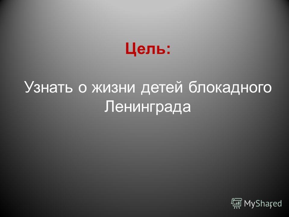 6 «Дети блокадного Ленинграда»