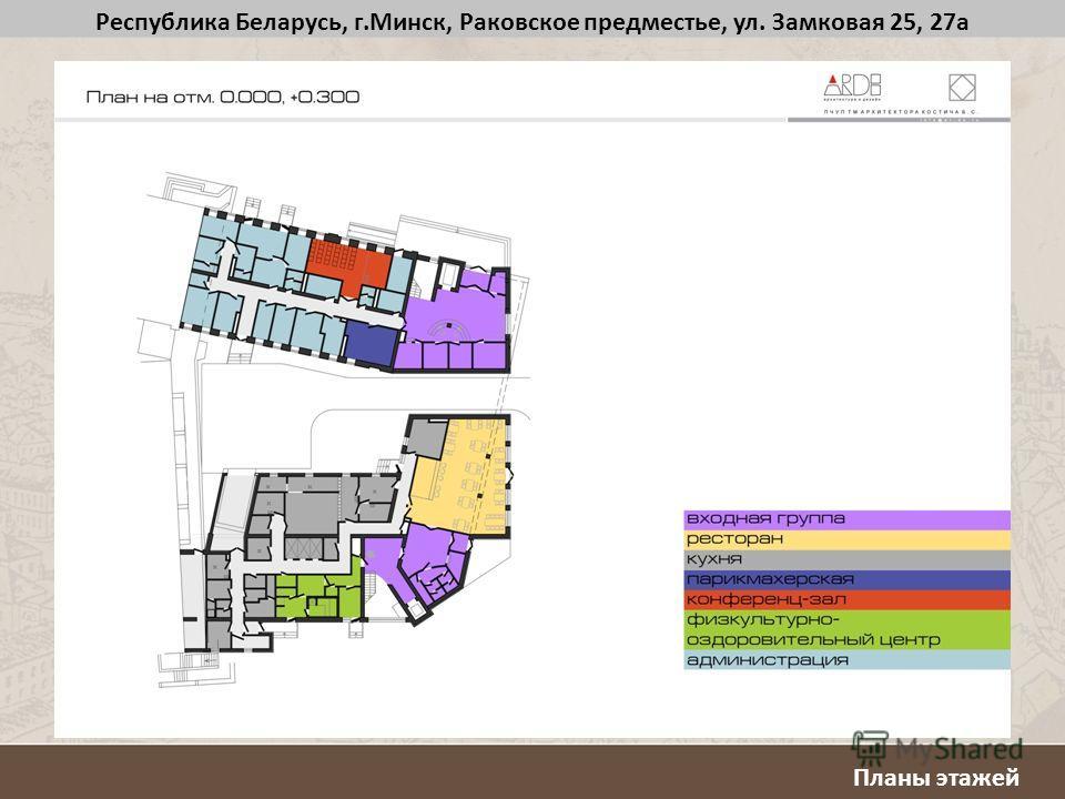 Планы этажей Республика Беларусь, г.Минск, Раковское предместье, ул. Замковая 25, 27а