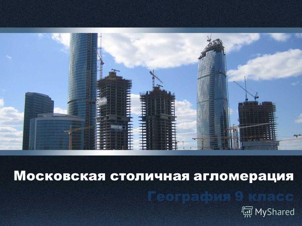 Московская столичная агломерация География 9 класс
