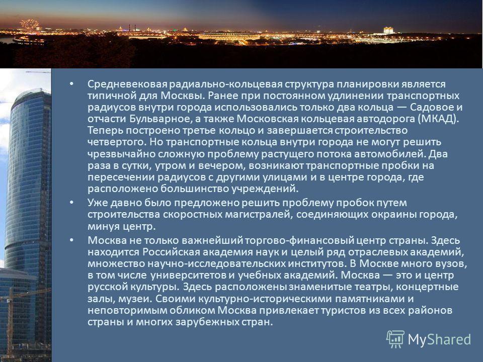 Средневековая радиально-кольцевая структура планировки является типичной для Москвы. Ранее при постоянном удлинении транспортных радиусов внутри города использовались только два кольца Садовое и отчасти Бульварное, а также Московская кольцевая автодо