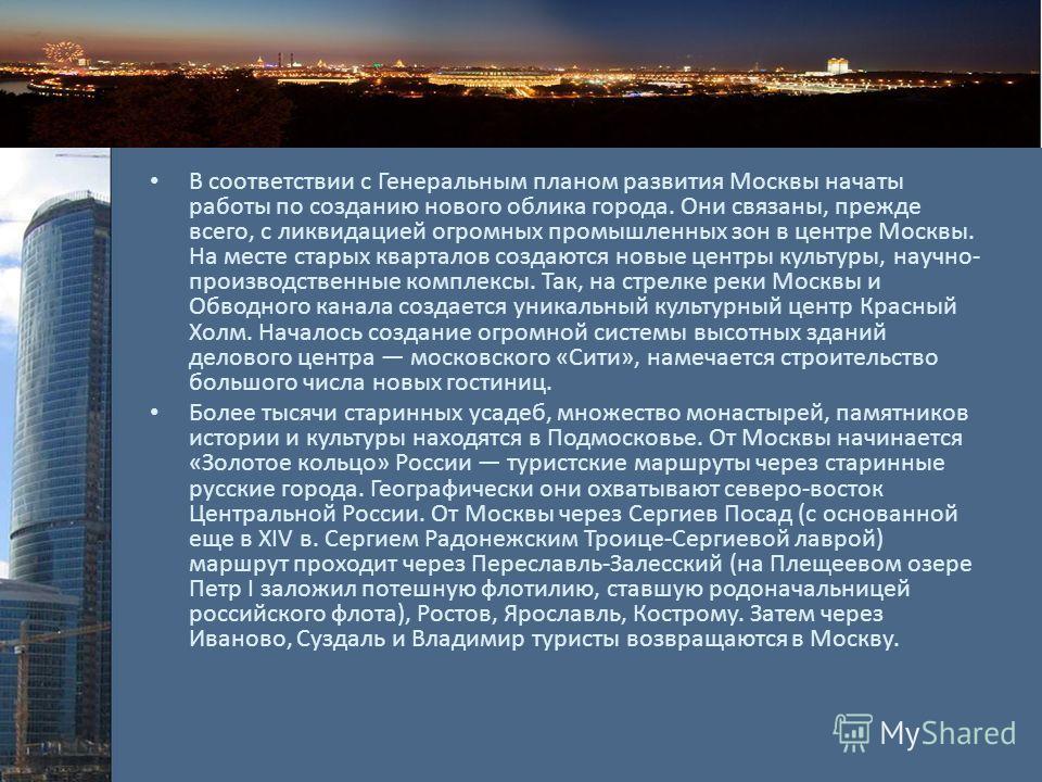 В соответствии с Генеральным планом развития Москвы начаты работы по созданию нового облика города. Они связаны, прежде всего, с ликвидацией огромных промышленных зон в центре Москвы. На месте старых кварталов создаются новые центры культуры, научно-