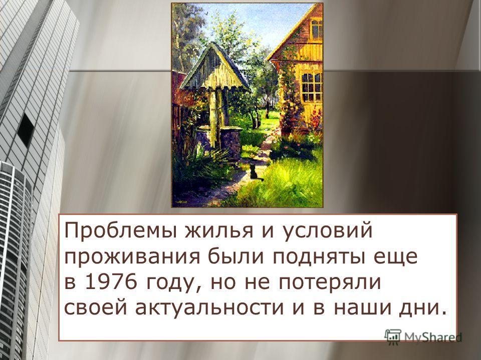 Проблемы жилья и условий проживания были подняты еще в 1976 году, но не потеряли своей актуальности и в наши дни.