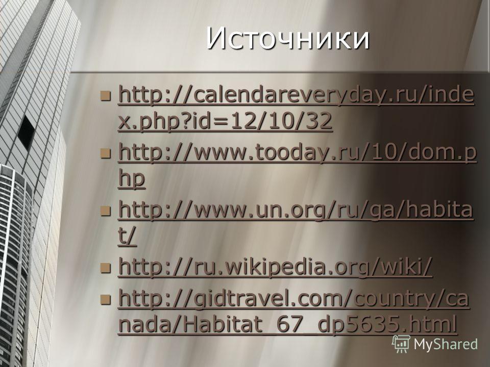 Источники http://calendareveryday.ru/inde x.php?id=12/10/32 http://calendareveryday.ru/inde x.php?id=12/10/32 http://calendareveryday.ru/inde x.php?id=12/10/32 http://calendareveryday.ru/inde x.php?id=12/10/32 http://www.tooday.ru/10/dom.p hp http://