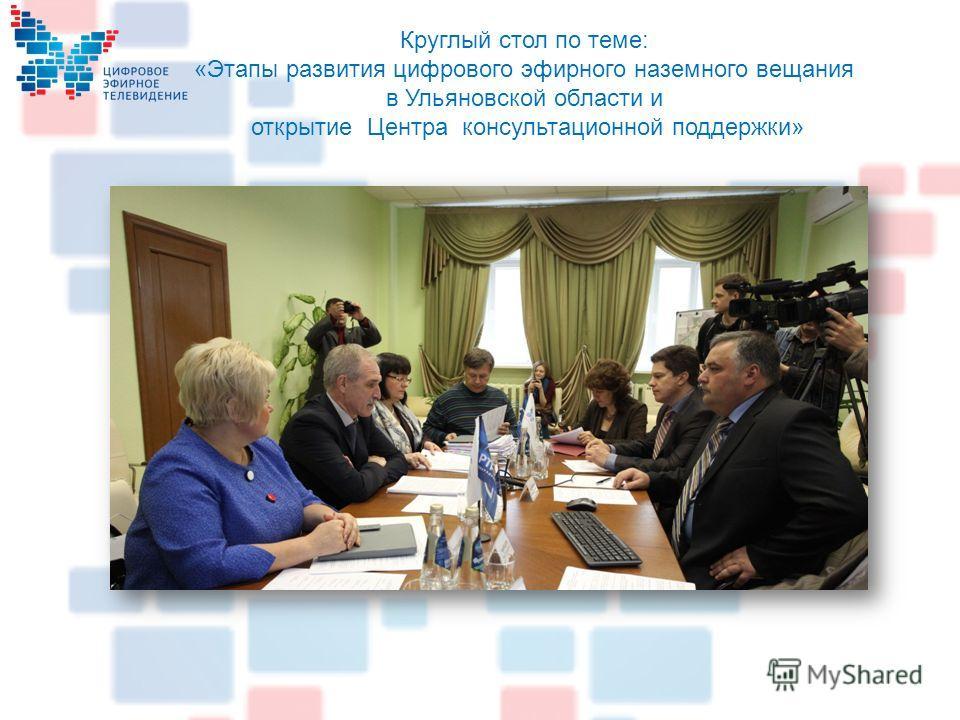 Круглый стол по теме: «Этапы развития цифрового эфирного наземного вещания в Ульяновской области и открытие Центра консультационной поддержки»