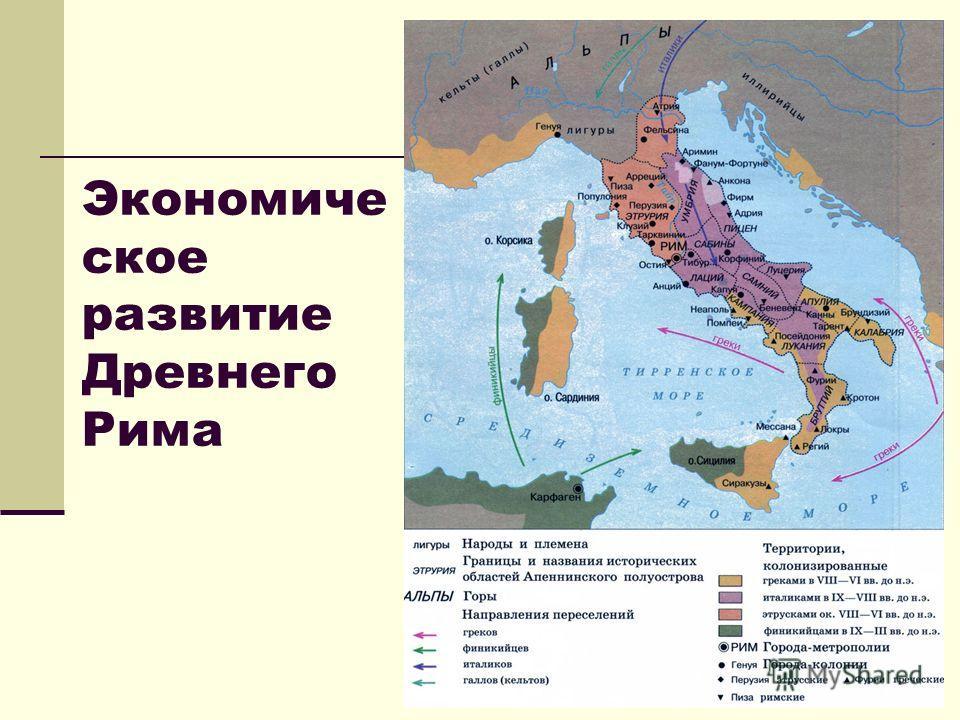 Экономиче ское развитие Древнего Рима
