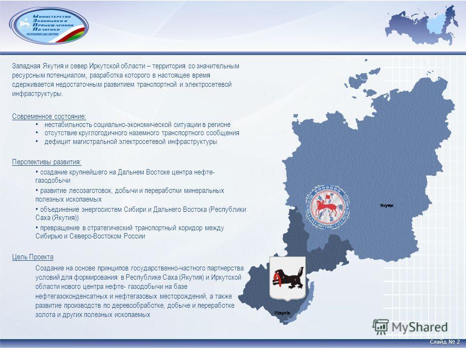 Крупные промышленные инвестиционные проекты иркутской области как зарабатывать косметологу