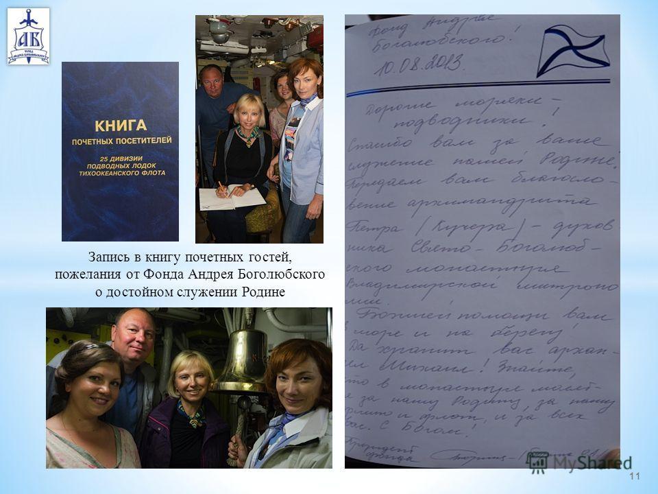11 Запись в книгу почетных гостей, пожелания от Фонда Андрея Боголюбского о достойном служении Родине