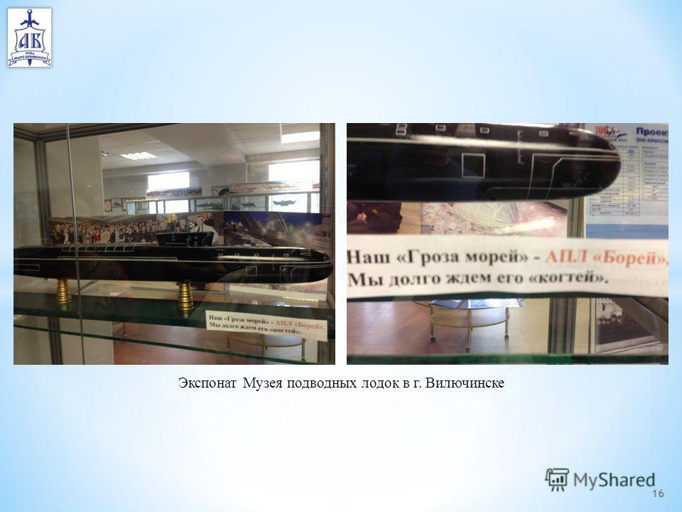 16 Экспонат Музея подводных лодок в г. Вилючинске