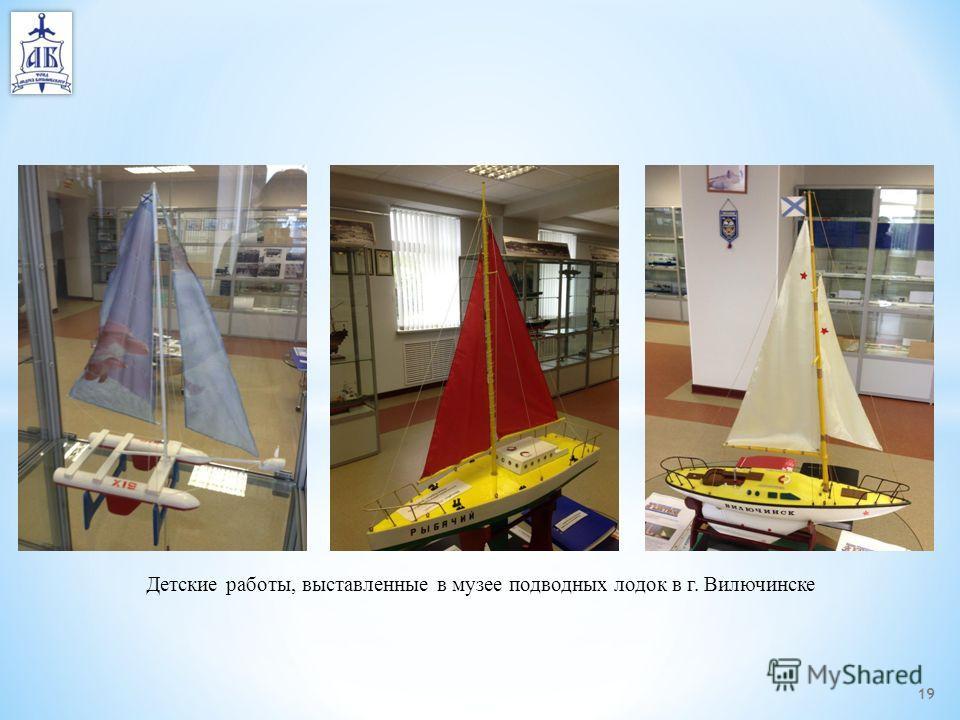 19 Детские работы, выставленные в музее подводных лодок в г. Вилючинске