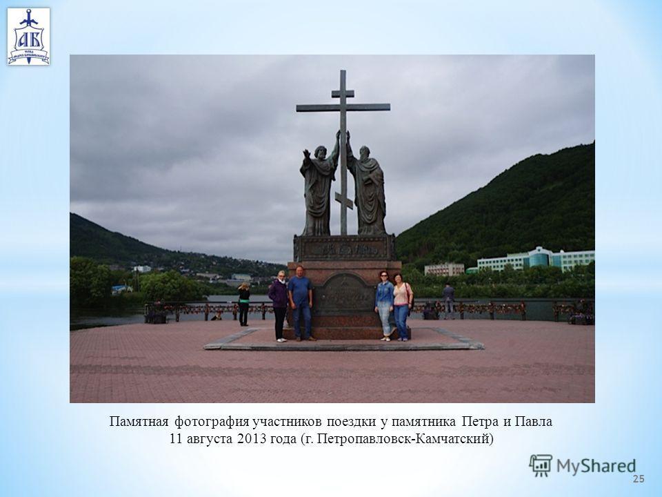 25 Памятная фотография участников поездки у памятника Петра и Павла 11 августа 2013 года (г. Петропавловск-Камчатский)