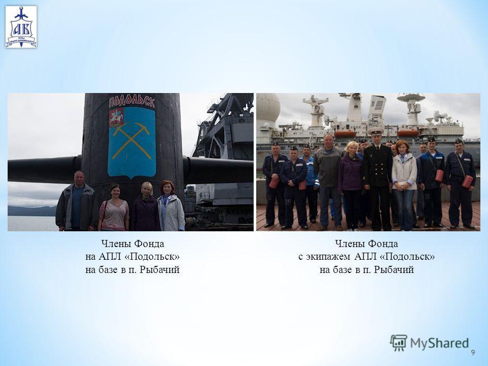 9 Члены Фонда на АПЛ «Подольск» на базе в п. Рыбачий Члены Фонда с экипажем АПЛ «Подольск» на базе в п. Рыбачий