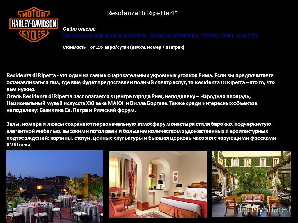 Residenza Di Ripetta 4* Сайт отеля : http://www.royaldemeure.com/residenza_ripetta/rus/photogallery_romantic_hotels_rome.html Стоимость – от 195 евро/сутки (двухм. номер + завтрак) Residenza di Ripetta - это один из самых очаровательных укромных угол