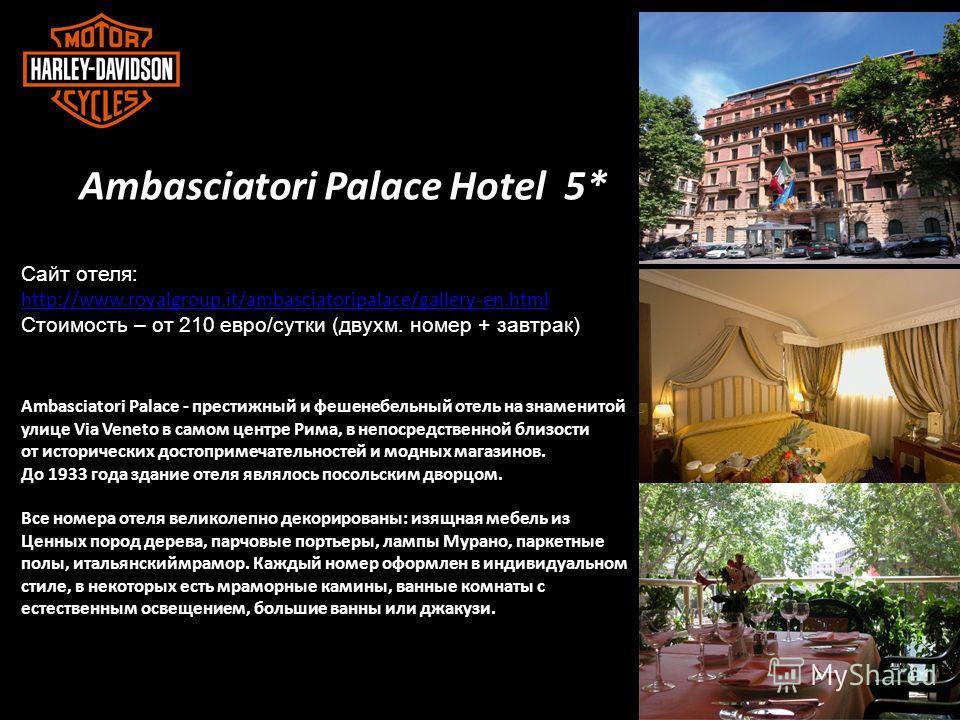 Ambasciatori Palace Hotel 5* Сайт отеля: http://www.royalgroup.it/ambasciatoripalace/gallery-en.html Стоимость – от 210 евро/сутки (двухм. номер + завтрак) Ambasciatori Palace - престижный и фешенебельный отель на знаменитой улице Via Veneto в самом