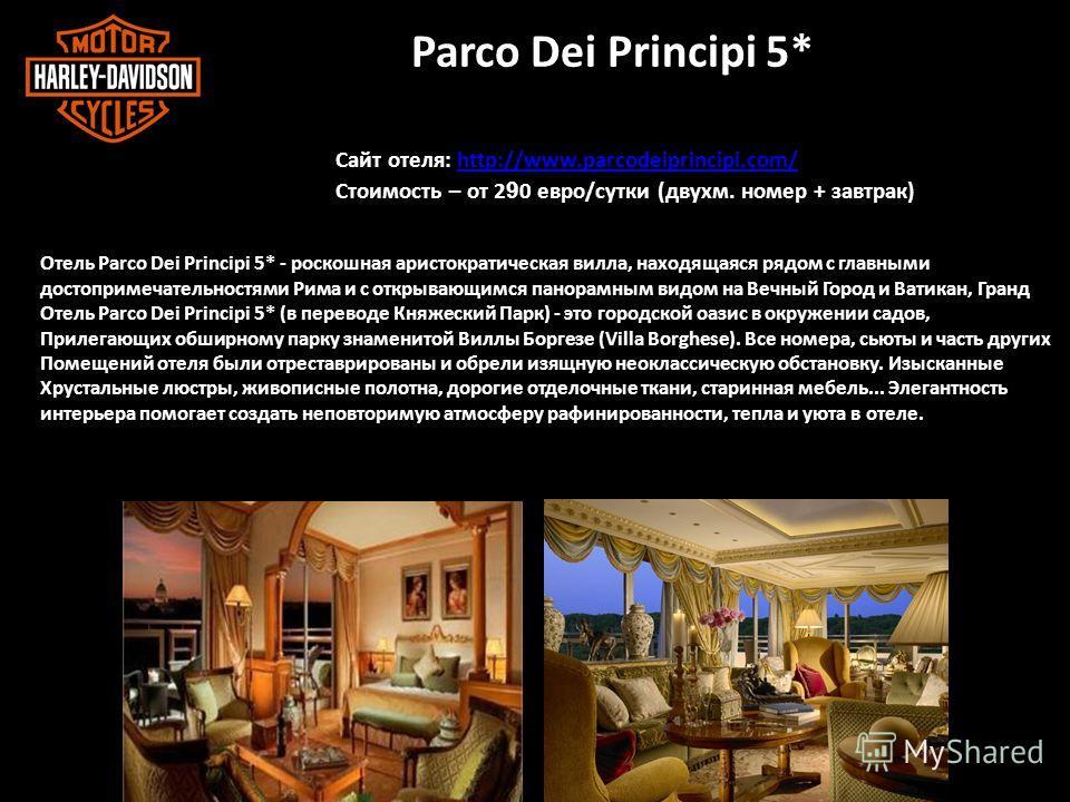 Parco Dei Principi 5* Сайт отеля: http://www.parcodeiprincipi.com/http://www.parcodeiprincipi.com/ Стоимость – от 2 9 0 евро/сутки (двухм. номер + завтрак) Отель Parco Dei Principi 5* - роскошная аристократическая вилла, находящаяся рядом с главными