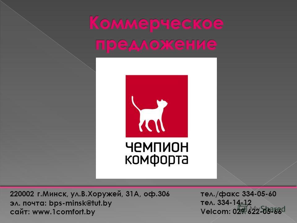 220002 г.Минск, ул.В.Хоружей, 31А, оф.306 эл. почта: bps-minsk@tut.by сайт: www.1comfort.by тел./факс 334-05-60 тел. 334-14-12 Velcom: 029 622-05-66