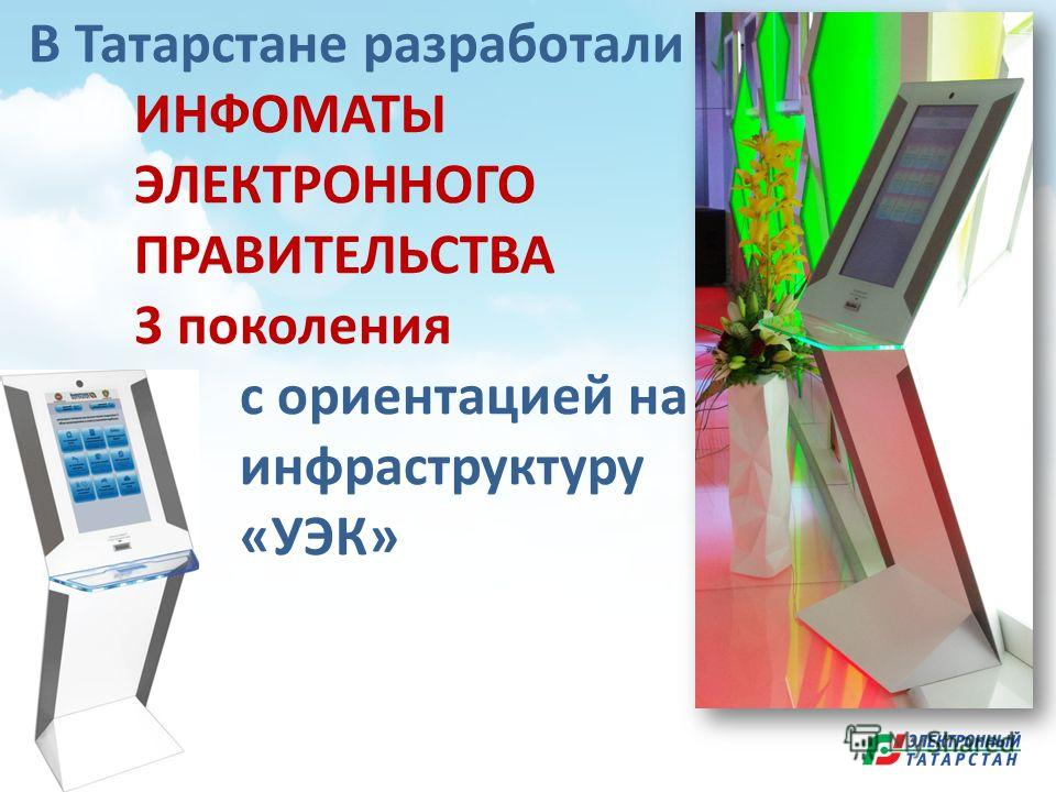 В Татарстане разработали ИНФОМАТЫ ЭЛЕКТРОННОГО ПРАВИТЕЛЬСТВА 3 поколения с ориентацией на инфраструктуру «УЭК»