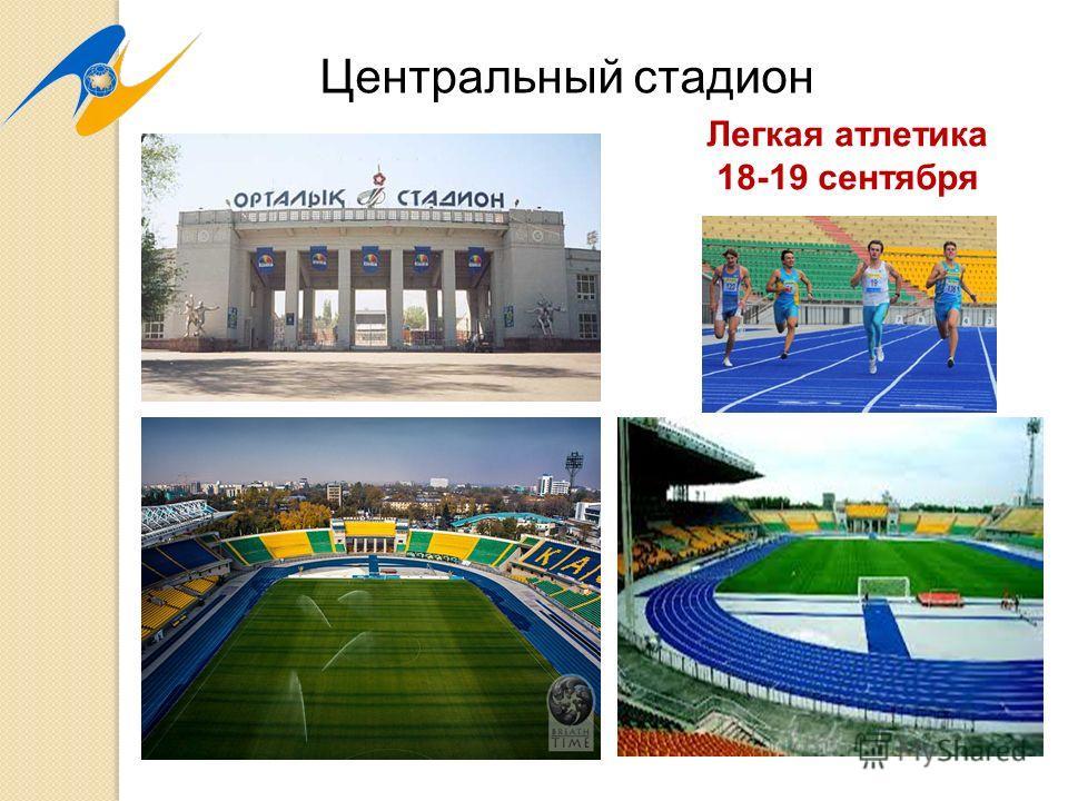 Легкая атлетика 18-19 сентября Центральный стадион