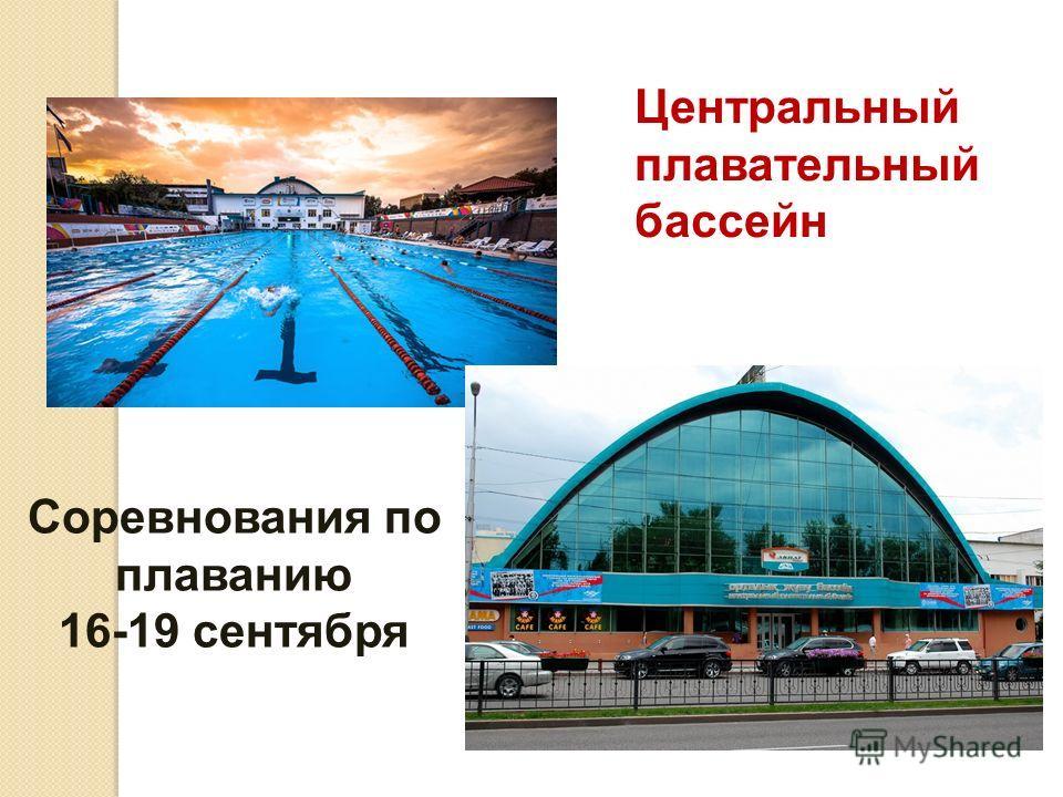 Центральный плавательный бассейн Соревнования по плаванию 16-19 сентября