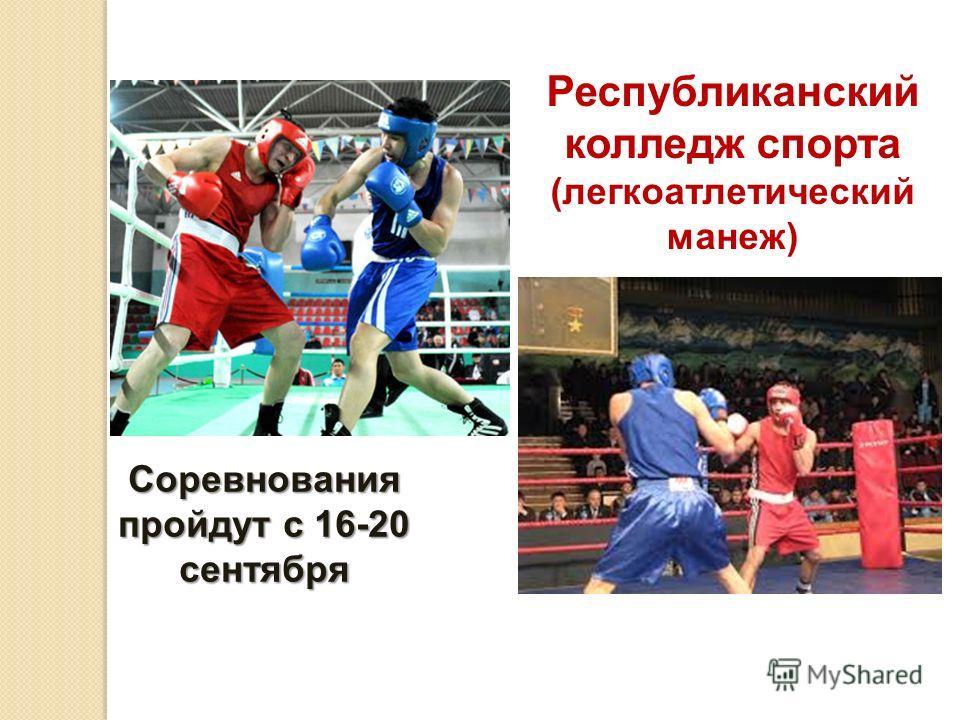 Республиканский колледж спорта (легкоатлетический манеж) Соревнования пройдут с 16-20 сентября