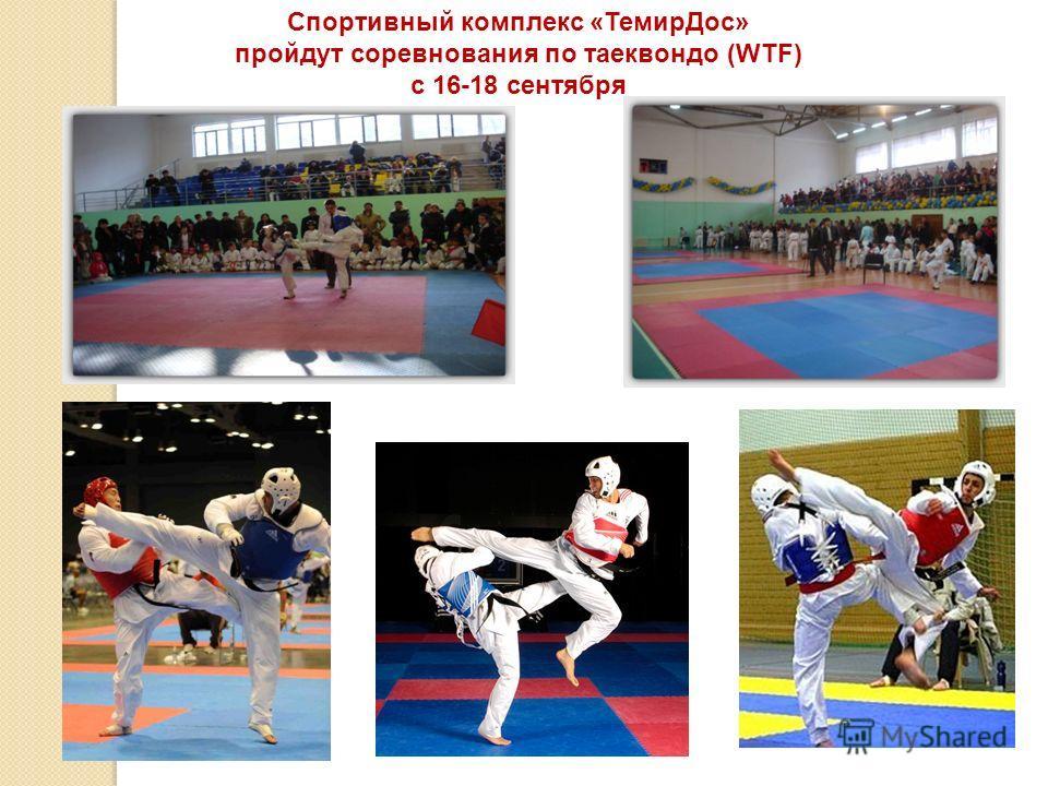 Спортивный комплекс «ТемирДос» пройдут соревнования по таеквондо (WTF) с 16-18 сентября