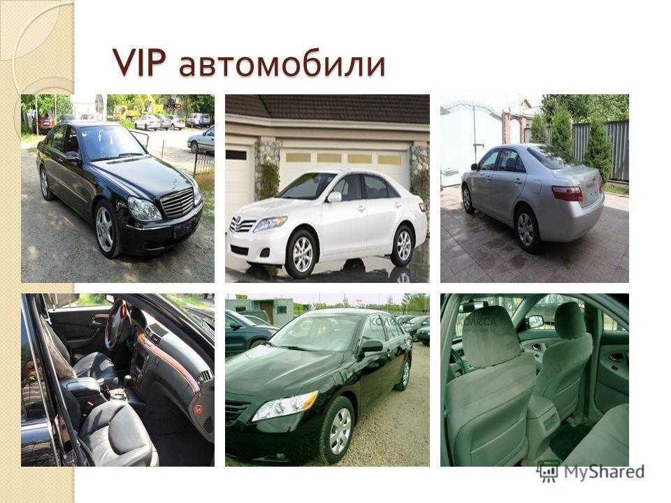 VIP автомобили