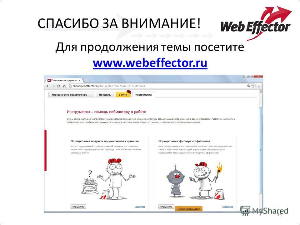 СПАСИБО ЗА ВНИМАНИЕ! Для продолжения темы посетите www.webeffector.ru www.webeffector.ru 18