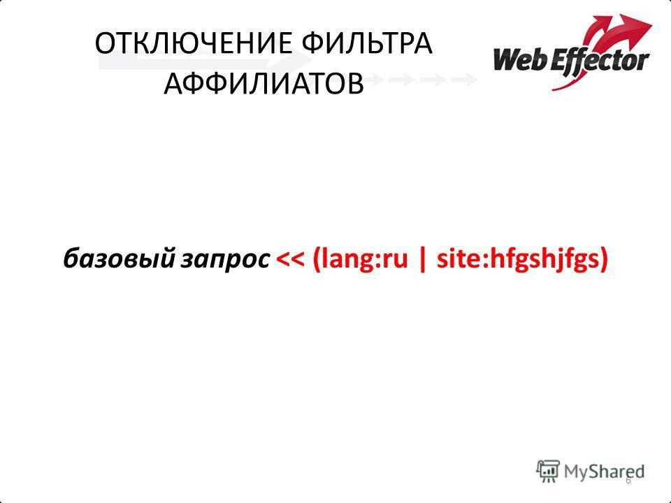 ОТКЛЮЧЕНИЕ ФИЛЬТРА АФФИЛИАТОВ 6 базовый запрос