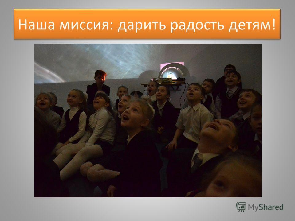 Наша миссия: дарить радость детям!