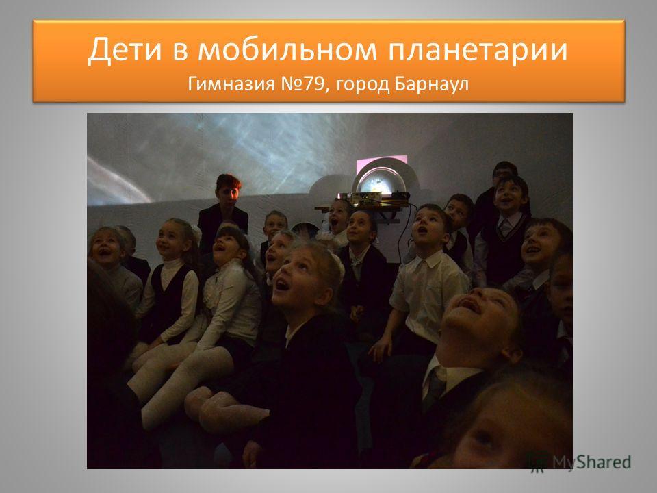 Дети в мобильном планетарии Гимназия 79, город Барнаул
