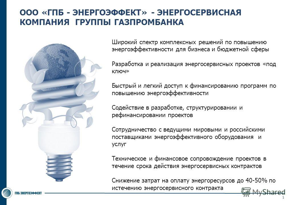 март 2013 ЭНЕРГОЭФФЕКТИВНЫЕ РЕШЕНИЯ «ПОД КЛЮЧ»