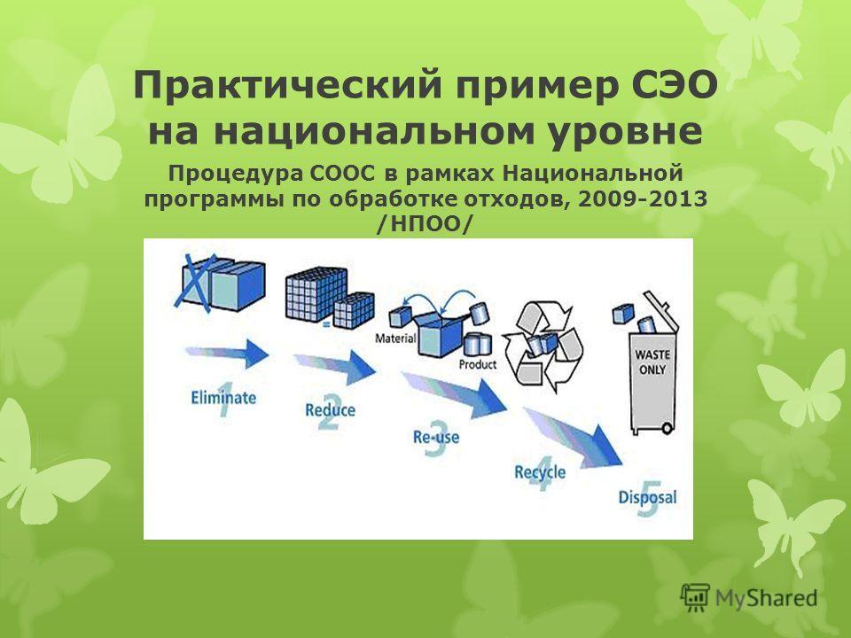 Практический пример СЭО на национальном уровне Процедура СООС в рамках Национальной программы по обработке отходов, 2009-2013 /НПОО/