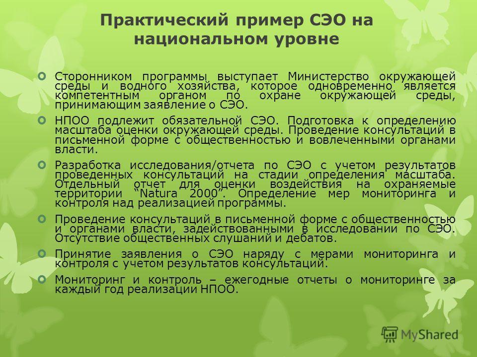 Практический пример СЭО на национальном уровне Сторонником программы выступает Министерство окружающей среды и водного хозяйства, которое одновременно является компетентным органом по охране окружающей среды, принимающим заявление о СЭО. НПОО подлежи
