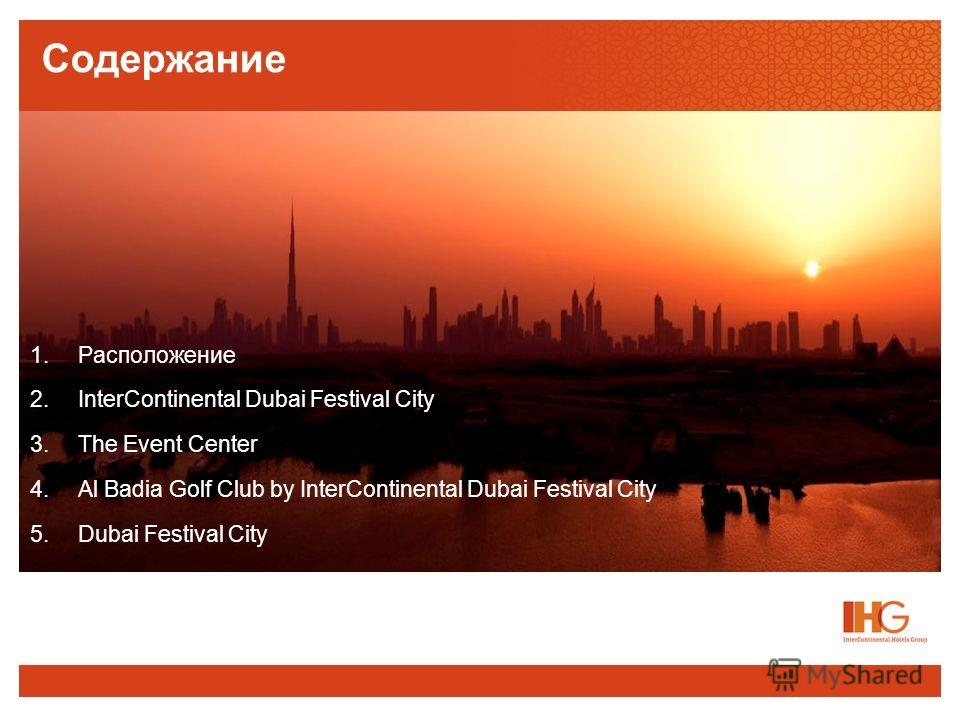 1.Расположение 2.InterContinental Dubai Festival City 3.The Event Center 4.Al Badia Golf Club by InterContinental Dubai Festival City 5.Dubai Festival City Содержание