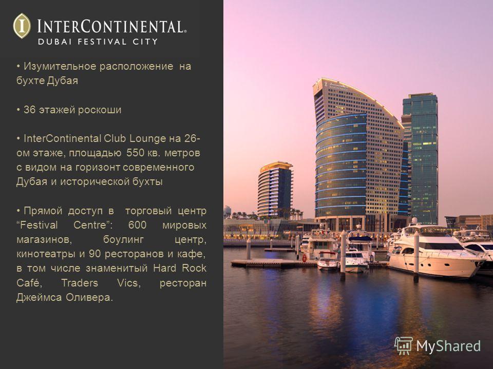 Изумительное расположение на бухте Дубая 36 этажей роскоши InterContinental Club Lounge на 26- ом этаже, площадью 550 кв. метров с видом на горизонт современного Дубая и исторической бухты Прямой доступ в торговый центр Festival Centre: 600 мировых м